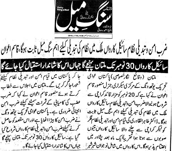 Pakistan Awami Tehreek  Print Media Coverage Daily Sang e meel