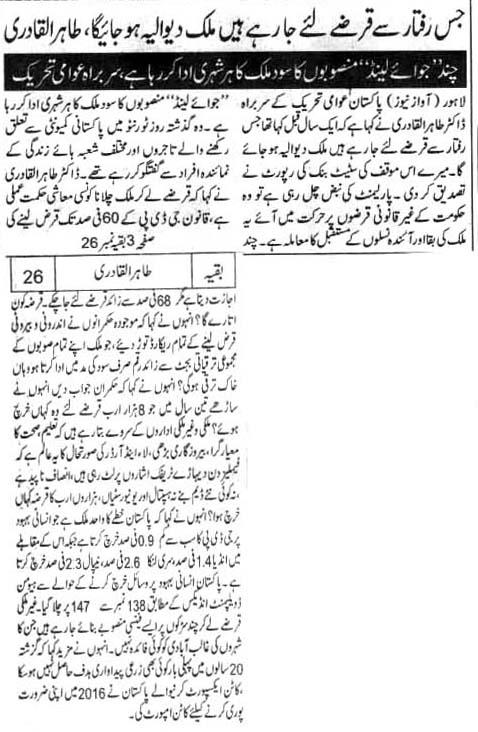 Pakistan Awami Tehreek  Print Media Coverage DAILY AWAZ FRONT PAGE