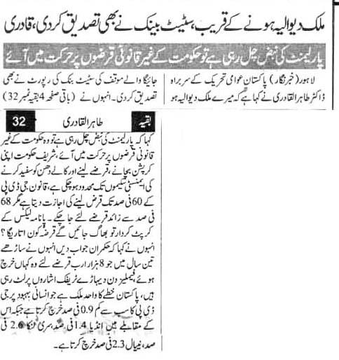 Pakistan Awami Tehreek  Print Media Coverage DAILY JAHAN E PAKISTAN FRONT PAGE