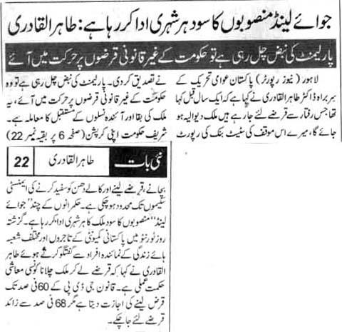 Pakistan Awami Tehreek  Print Media Coverage DAILY NAI BAAT FORNT PAGE