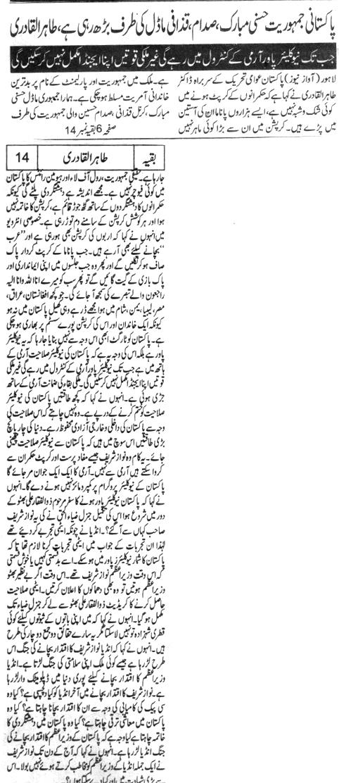 Pakistan Awami Tehreek  Print Media Coverage DIALY AWAZ BACK PAGE