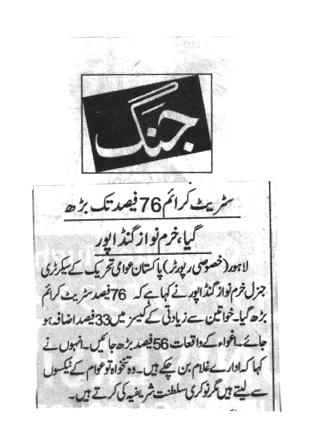Pakistan Awami Tehreek  Print Media Coverage Daily jang page-2