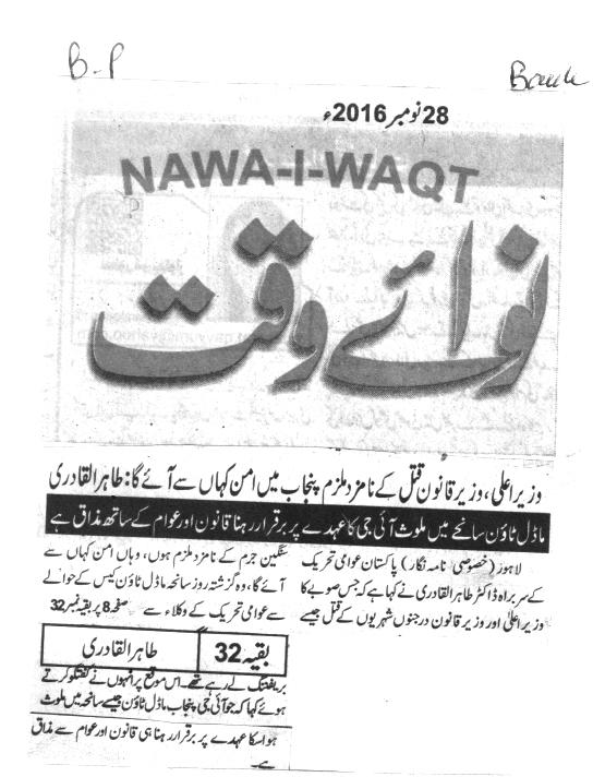 Pakistan Awami Tehreek  Print Media Coverage Daily Nawai Waqat