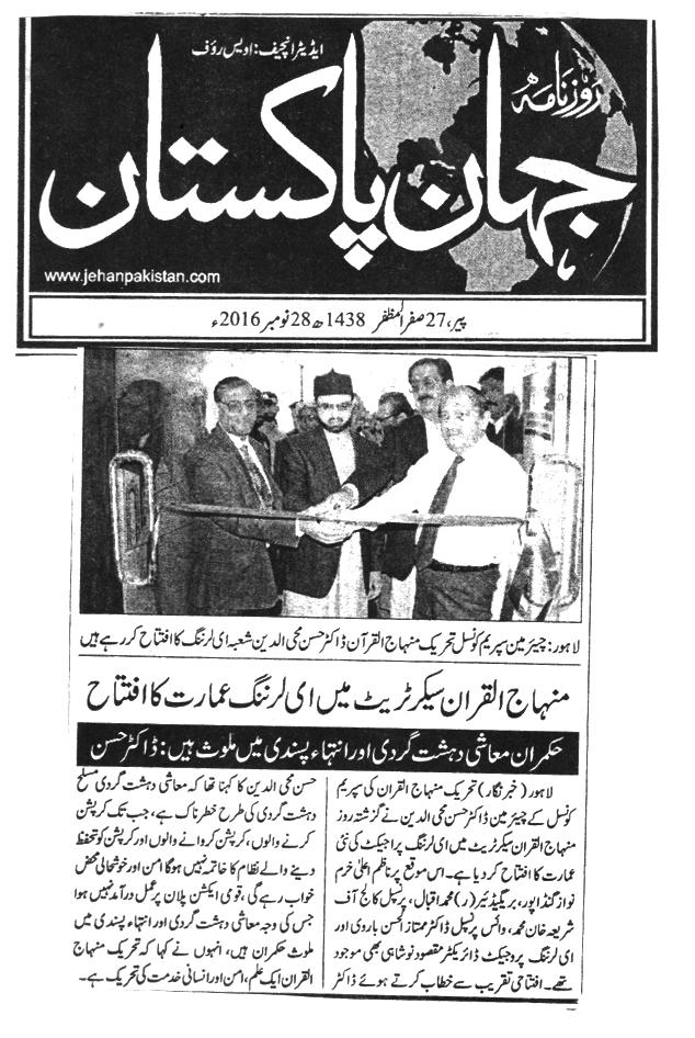 Pakistan Awami Tehreek  Print Media Coverage Daily Jehan PAk-3
