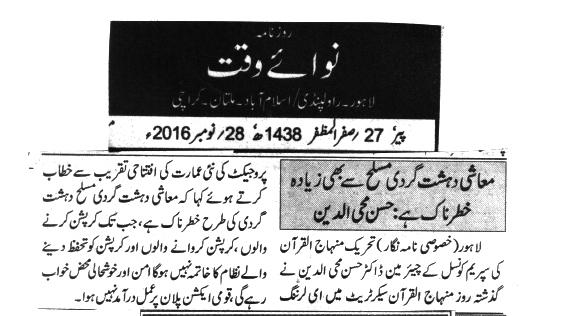 Pakistan Awami Tehreek  Print Media Coverage Daily Nawai Waqt page-9