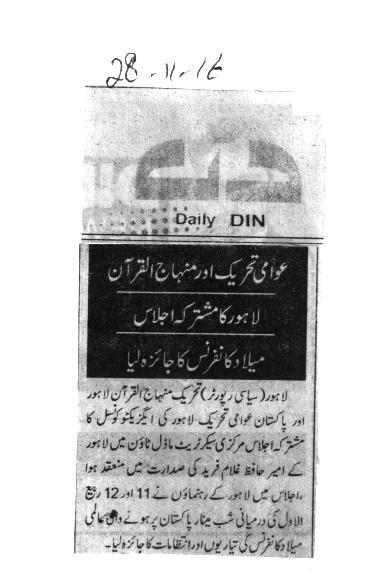 Pakistan Awami Tehreek  Print Media Coverage DAILY DIN  PAGE-2