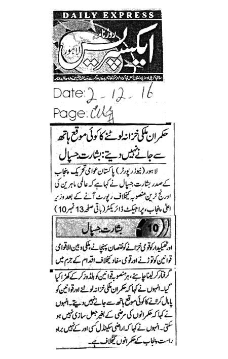Pakistan Awami Tehreek  Print Media Coverage Daily Bishrat Jaspal