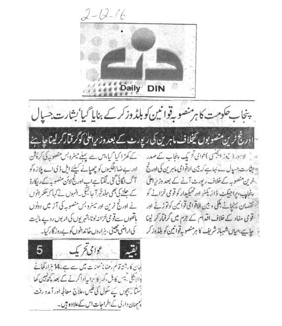 Pakistan Awami Tehreek  Print Media Coverage Daily Din