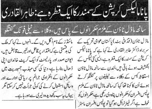 Minhaj-ul-Quran  Print Media Coverage DAILY CITY 42 CITY PAGE