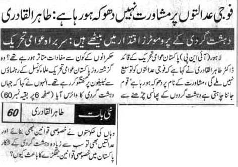 Pakistan Awami Tehreek  Print Media Coverage DAILY NAI BAAT BACK PAEG