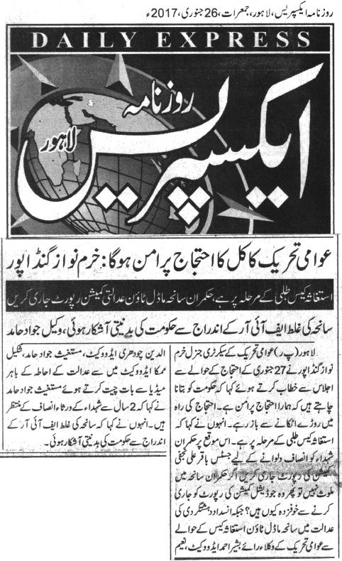 Pakistan Awami Tehreek  Print Media Coverage 9
