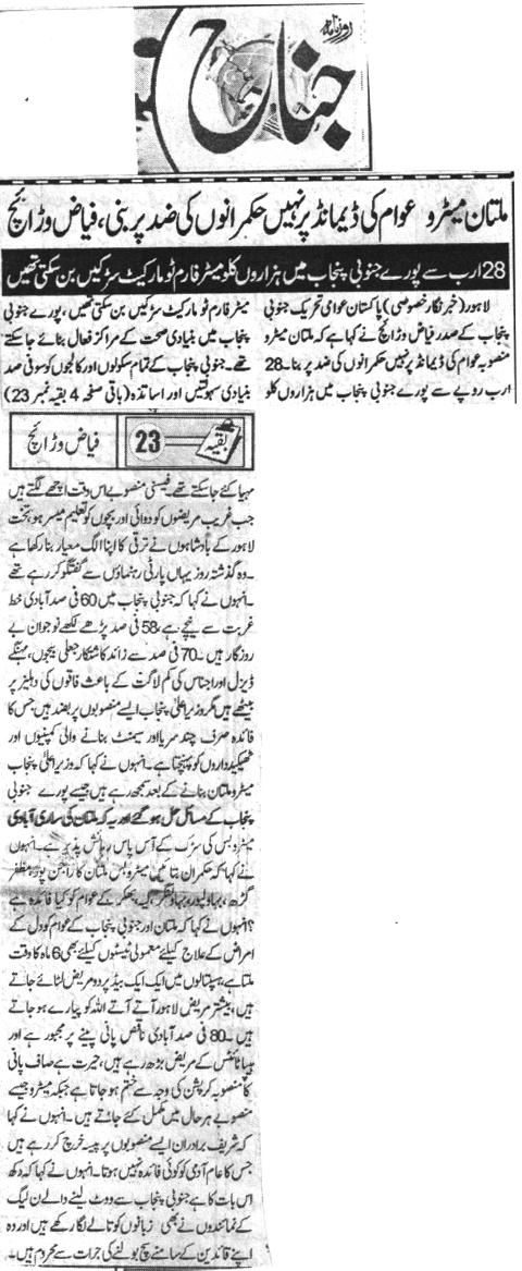 Pakistan Awami Tehreek  Print Media Coverage 16