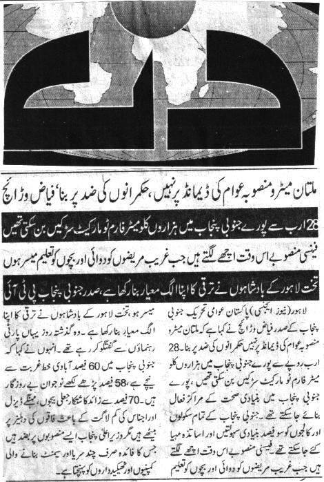 Pakistan Awami Tehreek  Print Media Coverage 18
