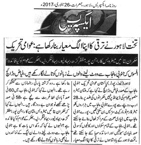 Pakistan Awami Tehreek  Print Media Coverage 17