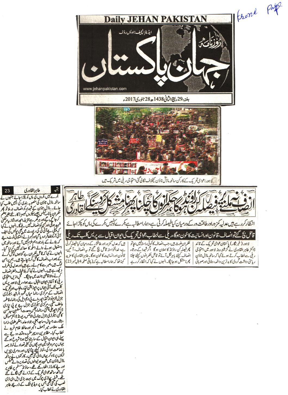 Pakistan Awami Tehreek  Print Media Coverage Daily Jehan pakistan Page1