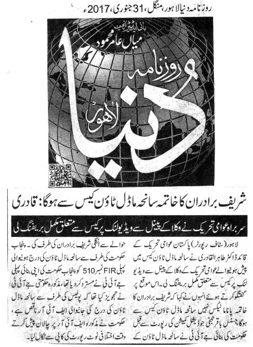 Mustafavi Student Movement Print Media Coverage 2