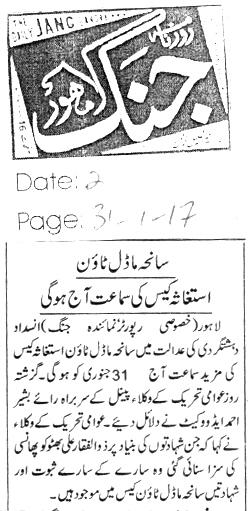 Mustafavi Student Movement Print Media Coverage 14