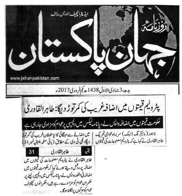 Pakistan Awami Tehreek  Print Media Coverage 1