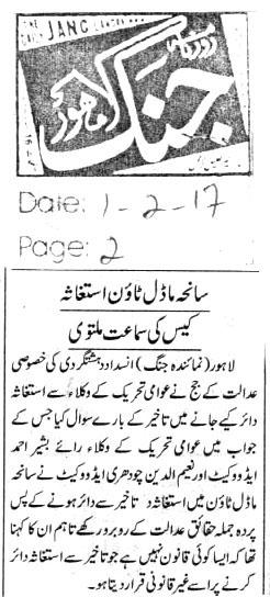 Pakistan Awami Tehreek  Print Media Coverage 5