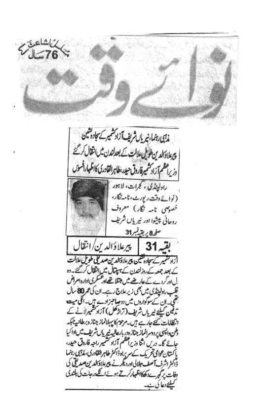 Pakistan Awami Tehreek  Print Media Coverage Daily NawaiWaqat