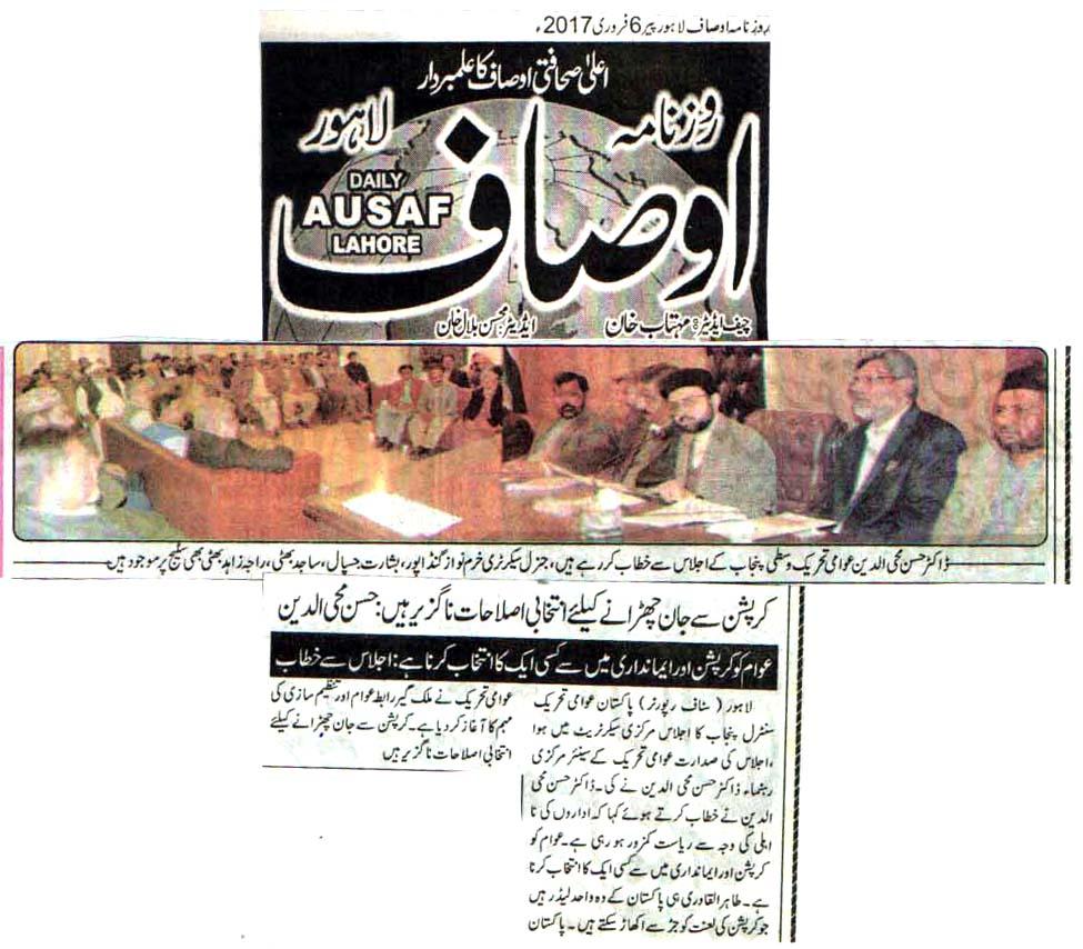 Pakistan Awami Tehreek  Print Media Coverage 2