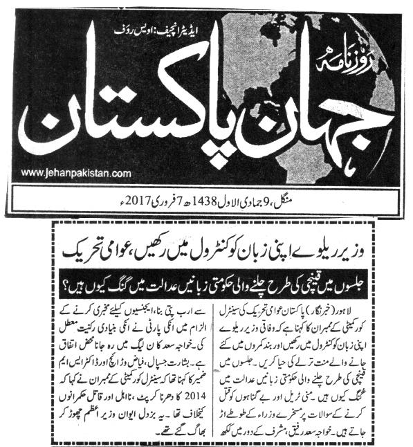 Pakistan Awami Tehreek  Print Media Coverage 6