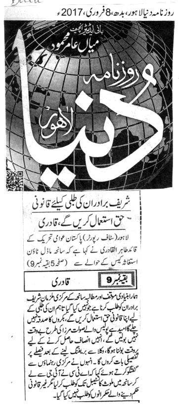 Pakistan Awami Tehreek  Print Media Coverage 4