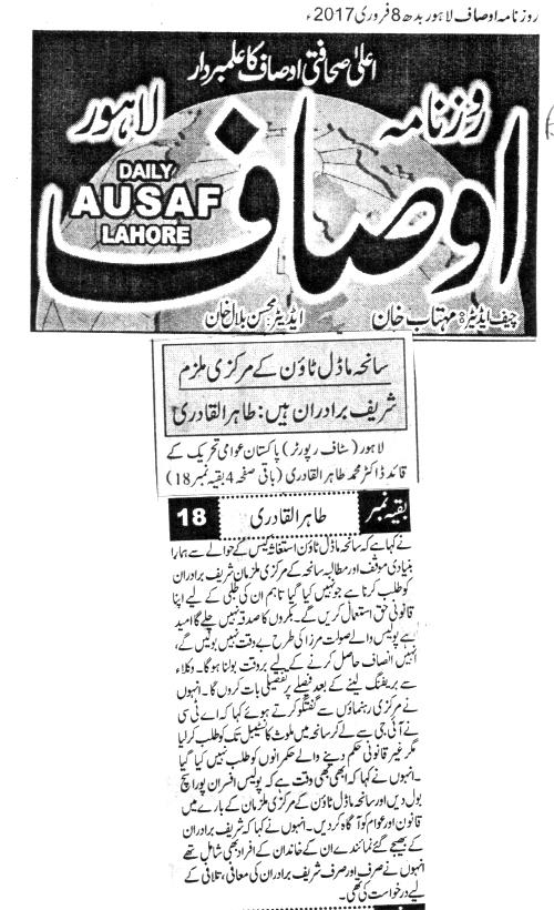 Pakistan Awami Tehreek  Print Media Coverage 7