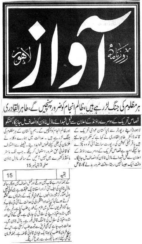 Mustafavi Student Movement Print Media Coverage 1