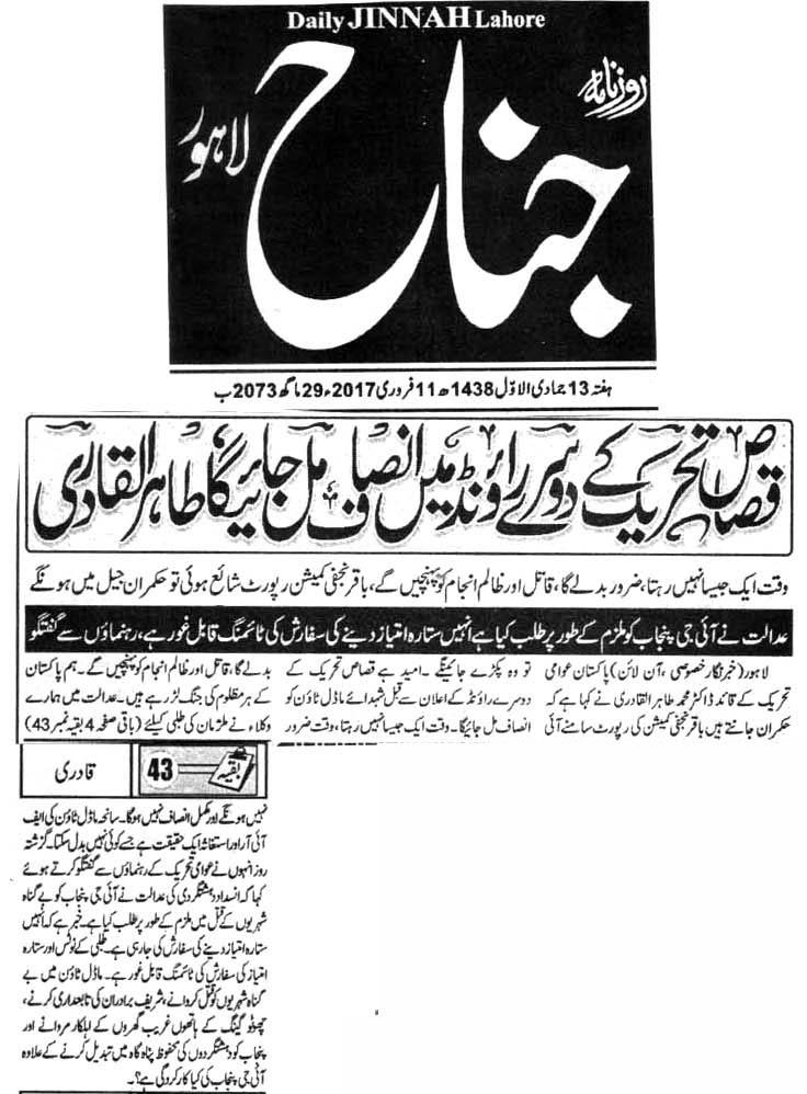 Pakistan Awami Tehreek  Print Media Coverage 3