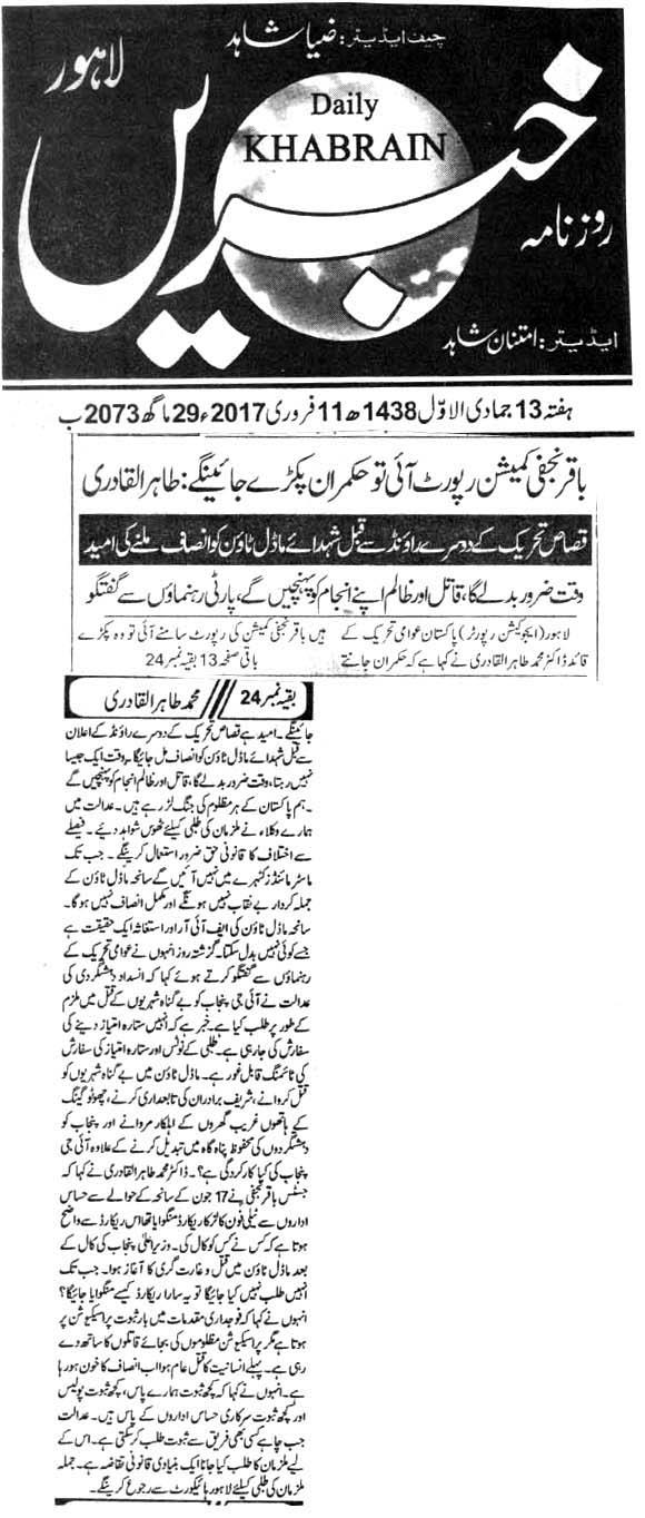 Pakistan Awami Tehreek  Print Media Coverage 10