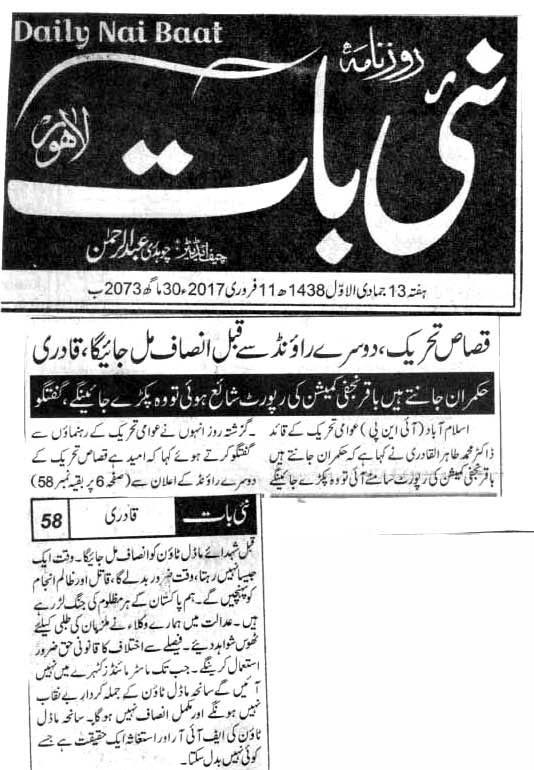 Mustafavi Student Movement Print Media Coverage 9