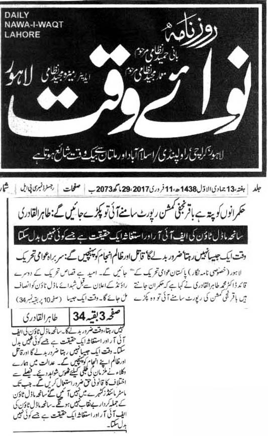 Pakistan Awami Tehreek  Print Media Coverage 8