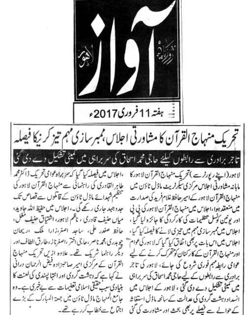 Pakistan Awami Tehreek  Print Media Coverage 14
