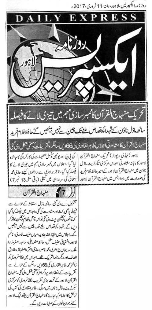 Mustafavi Student Movement Print Media Coverage 15