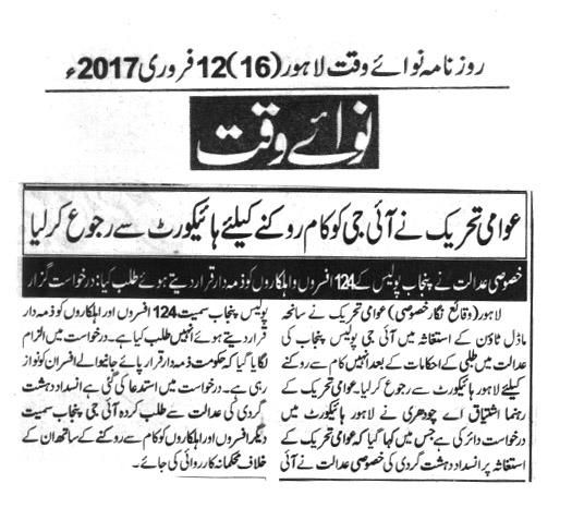 Pakistan Awami Tehreek  Print Media Coverage 11