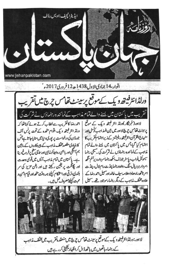 Pakistan Awami Tehreek  Print Media Coverage 15