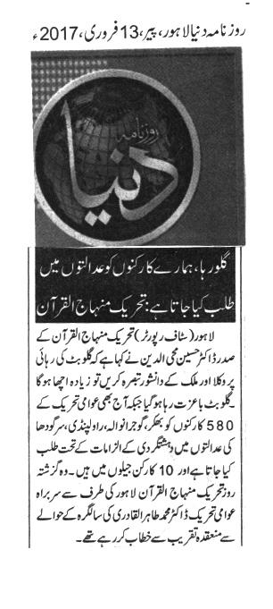 Mustafavi Student Movement Print Media Coverage 4