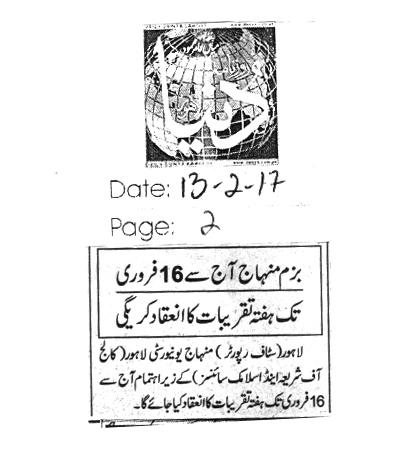 Mustafavi Student Movement Print Media Coverage 5