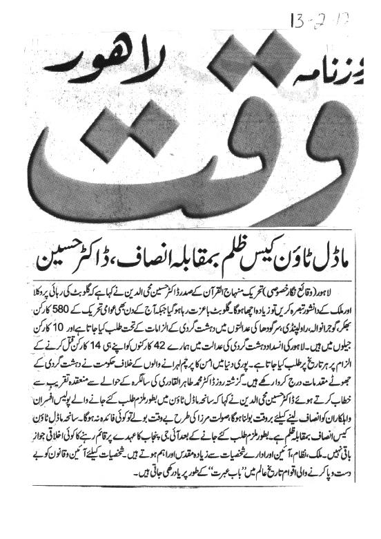 Mustafavi Student Movement Print Media Coverage 6