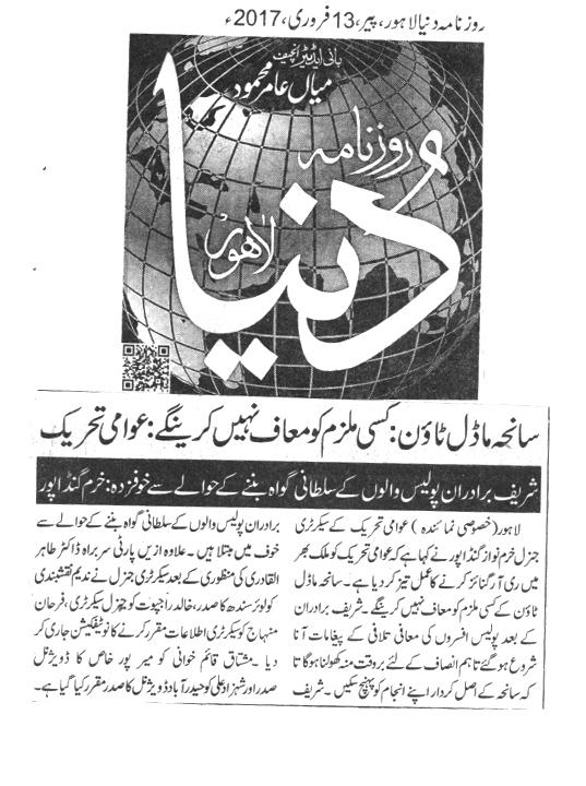 Mustafavi Student Movement Print Media Coverage 7