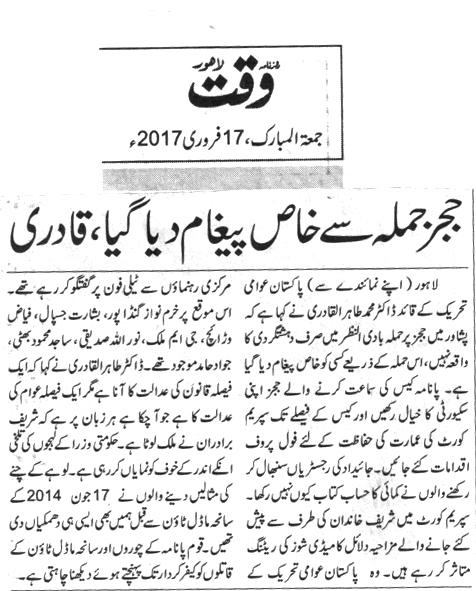 Pakistan Awami Tehreek  Print Media Coverage Daily Waqat