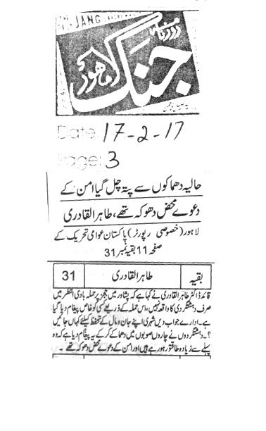 Pakistan Awami Tehreek  Print Media Coverage Daily Jnag Page-3