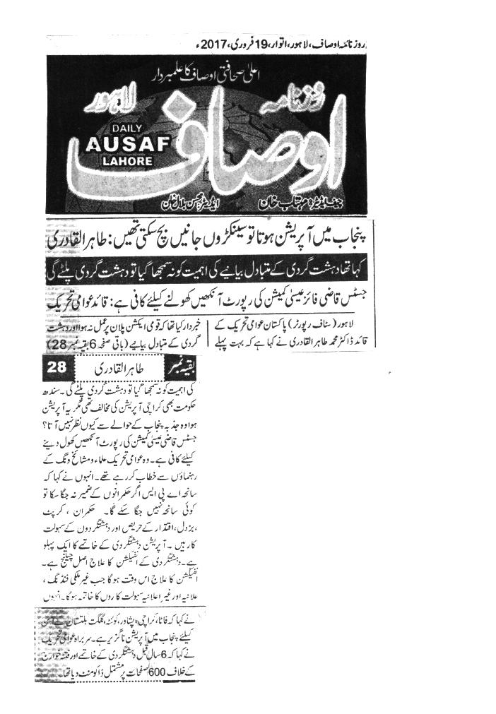Pakistan Awami Tehreek  Print Media Coverage DAILY AUSAF BACK PAEG