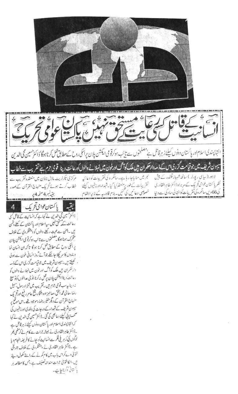 Pakistan Awami Tehreek  Print Media Coverage DAILY DIN CITY PAGE