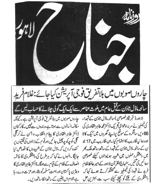 Pakistan Awami Tehreek  Print Media Coverage 13
