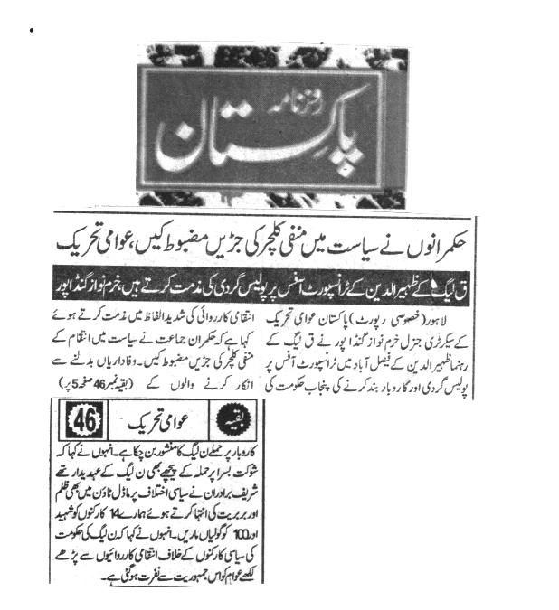 Pakistan Awami Tehreek  Print Media Coverage 12