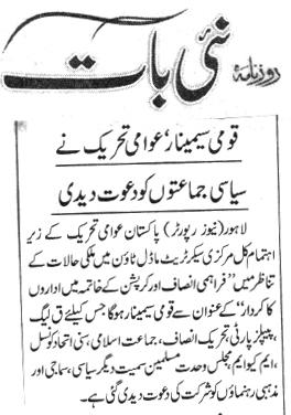 Pakistan Awami Tehreek  Print Media Coverage DAILY NAI BAAT CITY PAEG