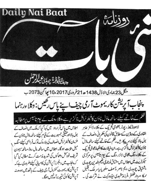 Pakistan Awami Tehreek  Print Media Coverage DAILY NAI BAAT CITY PAGE-A