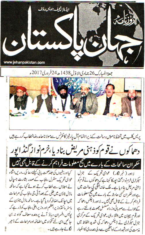 Pakistan Awami Tehreek  Print Media Coverage DAIYLY JAHAN E PAKISTAN CITY PAGE